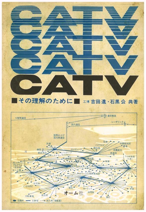 CATVその理解のために吉田 進・石黒 公.jpeg