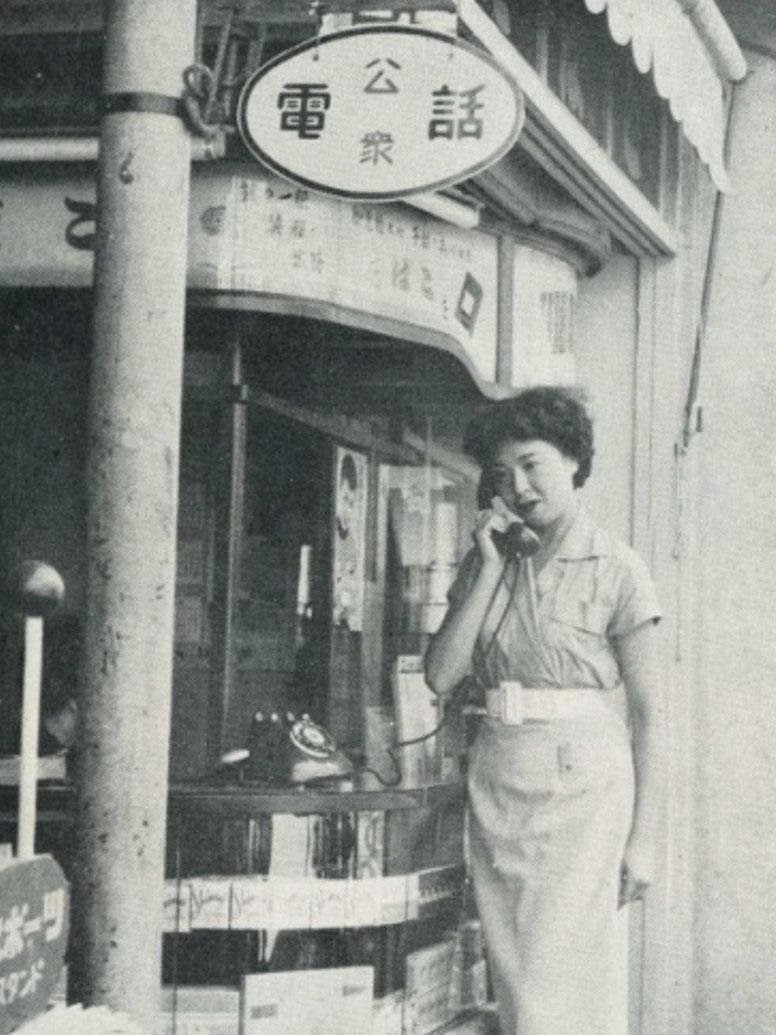 公衆電話:店先委託電話(Wikipedia).jpg