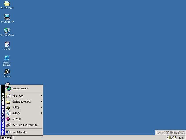 windows2000デスクトップ.jpg