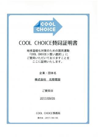 「COOL CHOICE」に賛同しました。